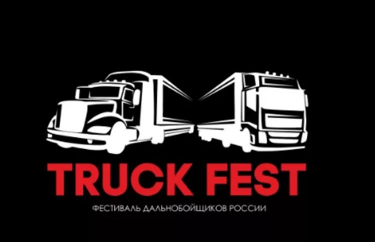 тракфест фестиваль